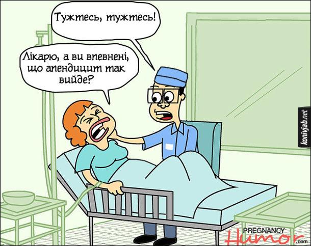 Смішний малюнок Апендицит. В лікарні. - Тужтесь, тужтесь. - Лікарю, а ви впевнені, що апендицит так вийде?