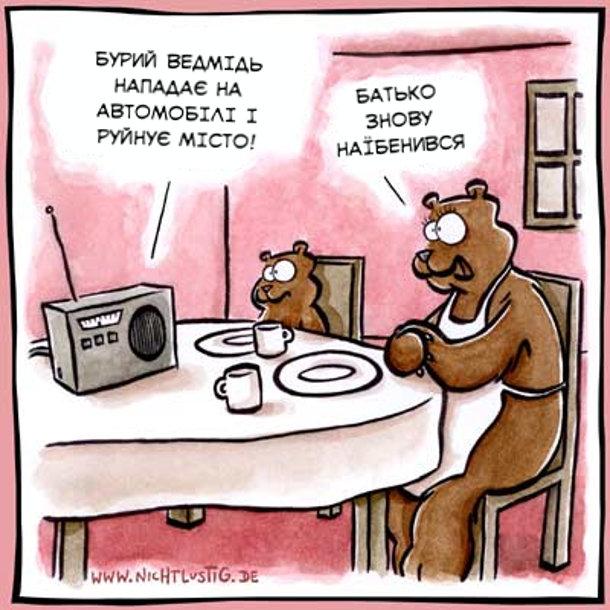 """Смішний малюнок про ведмедів. Сидять ведмедиця і ведмежа і слухають радіо: """"Бурий ведмідь нападає на автомобілі і руйнує місто! Ведмедиця: Батько знову наїбенився"""