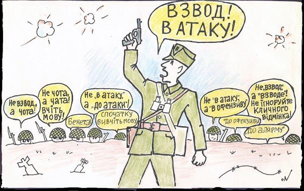 """Жарт про захисників чистоти мови. Військовий командир: """"Взвод в атаку"""". Солдати в окопах: """"Не взвод а чота"""", """"Не чота, а чата! Вчіть мову!"""", """"Бекета"""", """"Не в атаку, а до атаки!"""", """"Спочатку вивчіть мову"""", """"Не в атаку, а в офензиву"""" """"До офензиви"""", """"Не взвод, а взводе! Не ігноруйте кличного відмінка!"""", """"До алярму"""""""