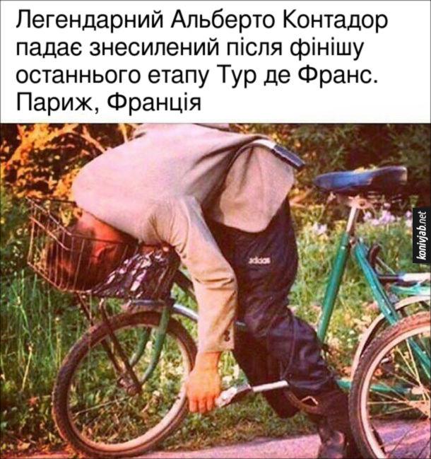 Смішна фотка П'яний на велосипеді. Легендарний Альберто Контадор падає знесилений після фінішу останнього етапу Тур де Франс. Париж, Франція