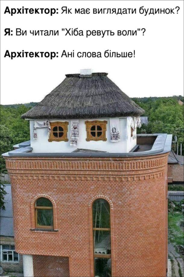 """Мем Дизайн будинку. Архітектор: Як має виглядати будинок? Я: Ви читали """"Хіба ревуть воли""""? Архітектор: Ані слова більше!"""
