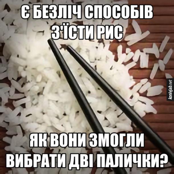 Прикол Палички для їжі. Є безліч способів з'їсти рис. Як вони змогли вибрати дві палички?