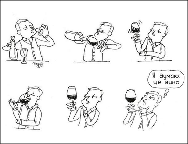 Смішний комікс Сомельє понюхав корок, налив в бокал, подивився на світло, спробував, посмакував. - Я думаю, це вино