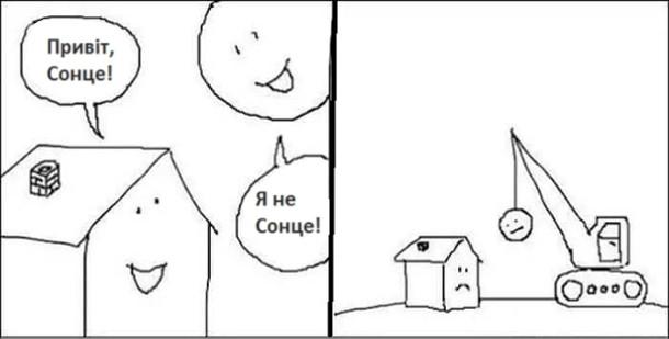 Смішний Комікс Демонтаж будинку. Будинок зранку: - Привіт, Сонце! Молот для руйнування будинку: - Я не Сонце!