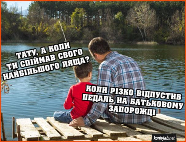 Прикол Батько і син на риболовлі. - Тату, а коли ти спіймав свого найбільшого ляща? - Коли різко відпустив педаль на батьковому Запорожці
