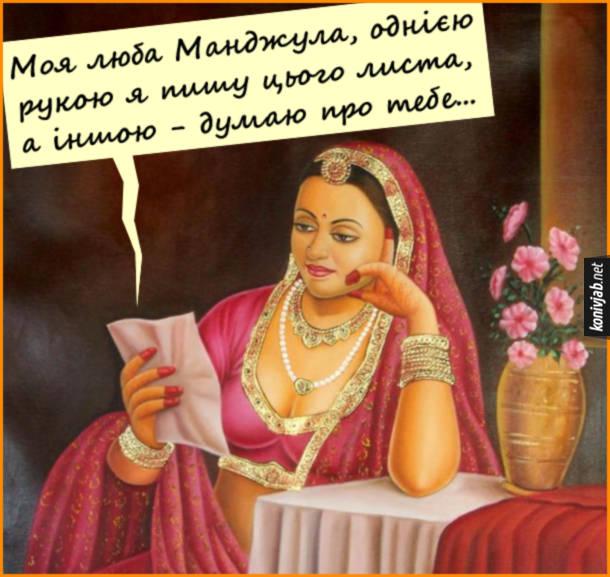 Смішний любовний лист. Моя люба Манджула, однією рукою я пишу цього листа, а іншою - думаю про тебе...