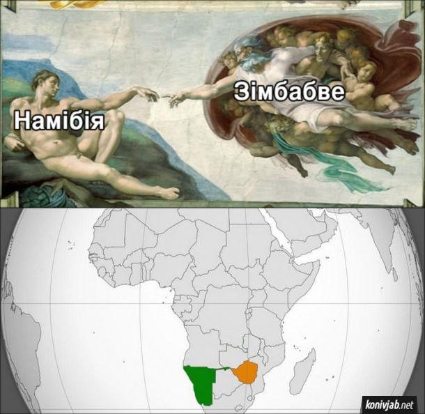 Прикол Намібія і Зімбабве на карті