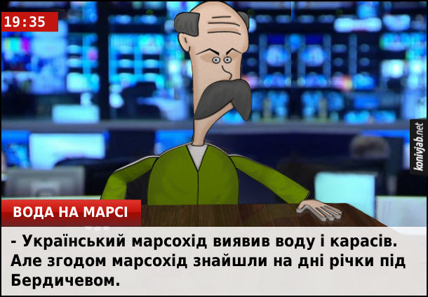 Анекдот Українська місія на Марс. Український марсохід виявив воду і карасів. Але згодом марсохід знайшли на дні річки під Бердичевом.
