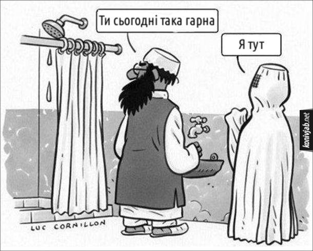 Прикол Дружина в хіджабі. Арабська сім'я у ванній. Чоловік біля вмивальника Дивиться на занавіску ванної і каже до неї: - Ти сьогодні така гарна. Дружина, що стоїть з іншого боку: - Я тут