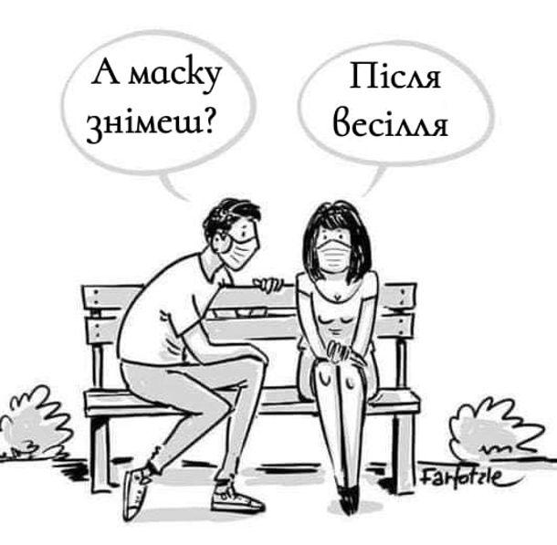 Смішний малюнок Побачення в масках. - А маску знімеш? - Після весілля.