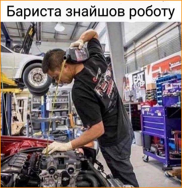 Прикол Бариста знайшов роботу - став автомеханіком. Тепер віртуозно заливає мастило в машину