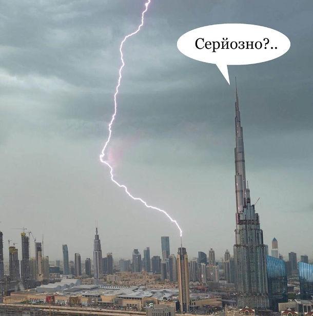"""Прикол Бурдж Халіфа. В Дубаї блискавка влучила в один з будинків. Бірдж Халіфа, яка набагато вища за цей будинок, образилась: """"Серйозно?"""""""