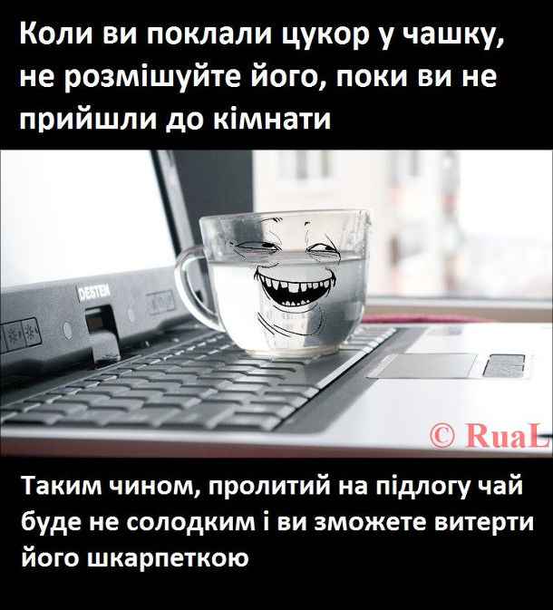 Корисна порада про чай. Коли ви поклали цукор у чашку, не розмішуйте його, поки ви не прийшли до кімнати. Таким чином, пролитий на підлогу чай буде не солодким і ви зможете витерти його шкарпеткою