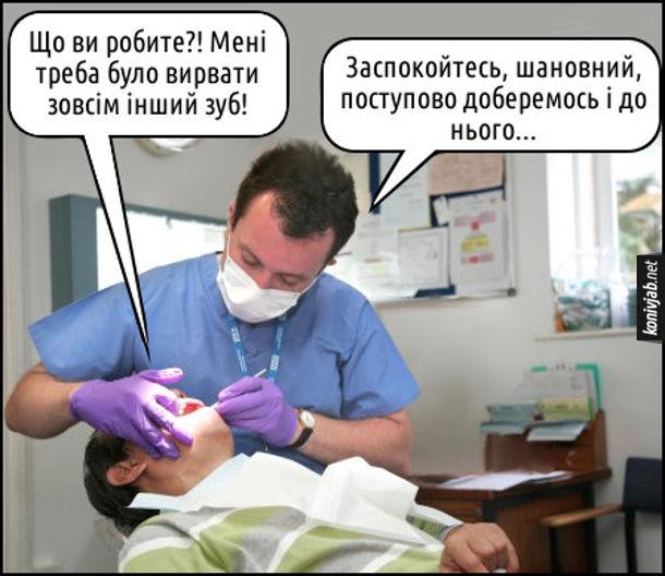 Жарт про дантиста. Що ви робите?! Мені треба було вирвати зовсім інший зуб! Заспокойтесь, шановний, поступово доберемось і до нього...