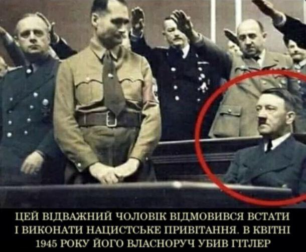 Прикол Гітлер. Цей відважний чоловік відмовився встати і виконати нацистське привітання. В квітні 1945 року його власноруч убив Гітлер