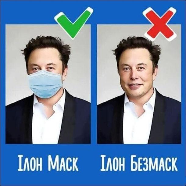 Ілон Маск та Ілон Безмаск