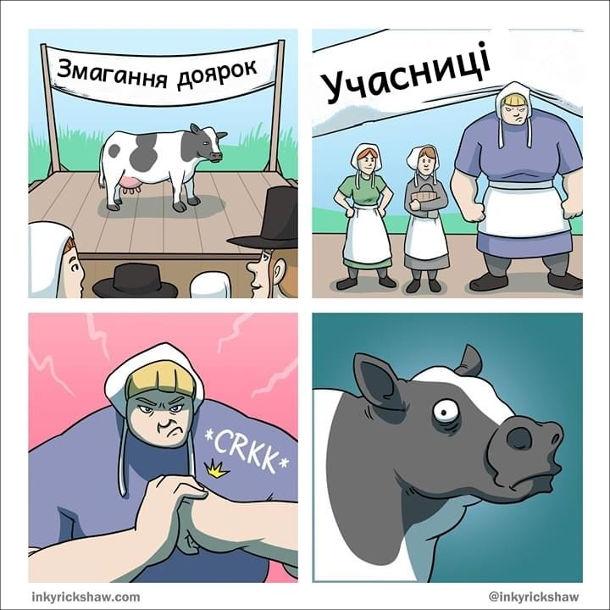 Смішний комікс Змагання доярок. Одна доярка настільки потужна, що корова перелякалася