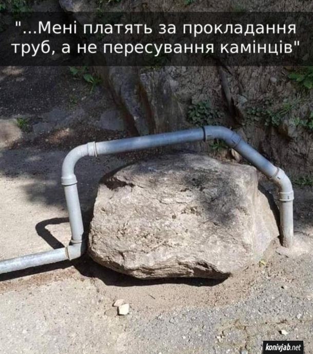 Смішна фотка Пофігіст 80 LVL. Мені платять за прокладання труб, а не пересування камінців