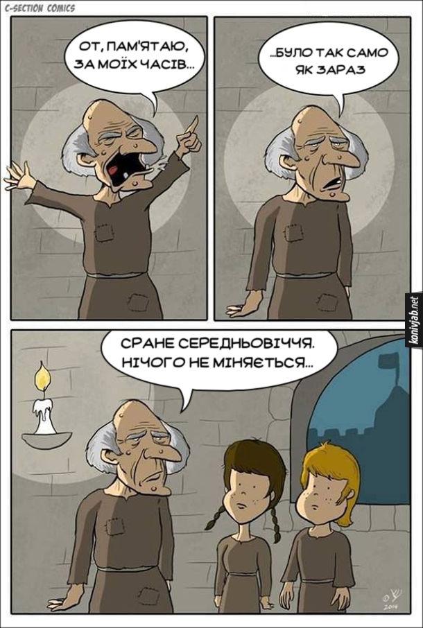 Смішний комікс про Середньовіччя. Дід до онуків: - От, пам'ятаю, за моїх часів було так само як зараз. Сране Середньовіччя. Нічого не міняється...