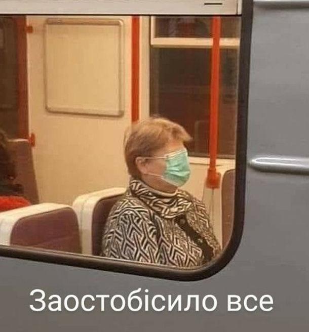 Прикол Жінка наділа маску на очі. Заостобісило все