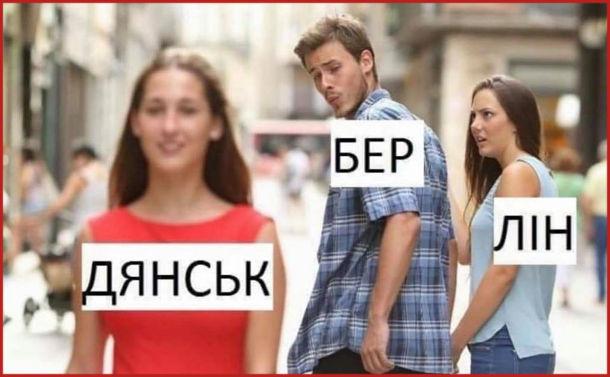Мем Бердянськ Берлін
