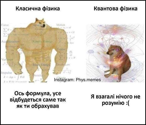 Мем Квантова фізика. Класична фізика: Ось формула, усе відбудеться саме так як ти обрахував. Квантова фізика: Я взагалі нічого не розумію