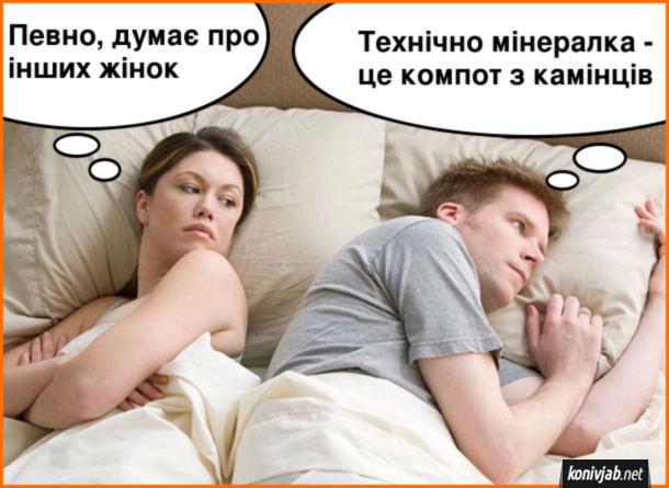 Прикол Мінералка. В ліжку дружина подумки: Певно думає про інших жінок. Чоловік подумки: Технічно мінералка - це компот з камінців