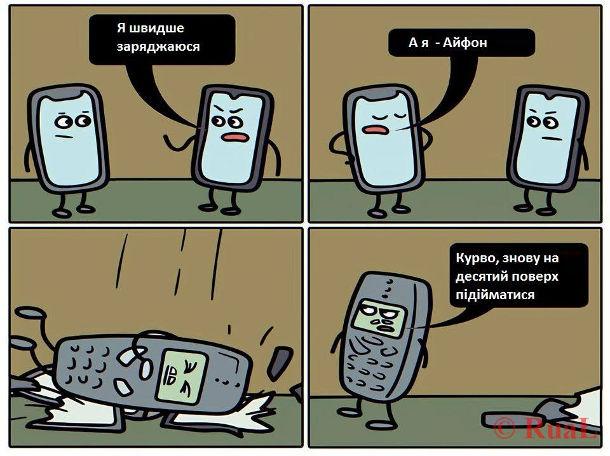 """Смішний комікс Нокіа. Балакають два смартфони: """"Я швидше заряджаюся"""". """"А я - Айфон"""". На них впала nokia 3310 і їх розчавила. """"Курво, знову на десятий поверх підійматися"""""""