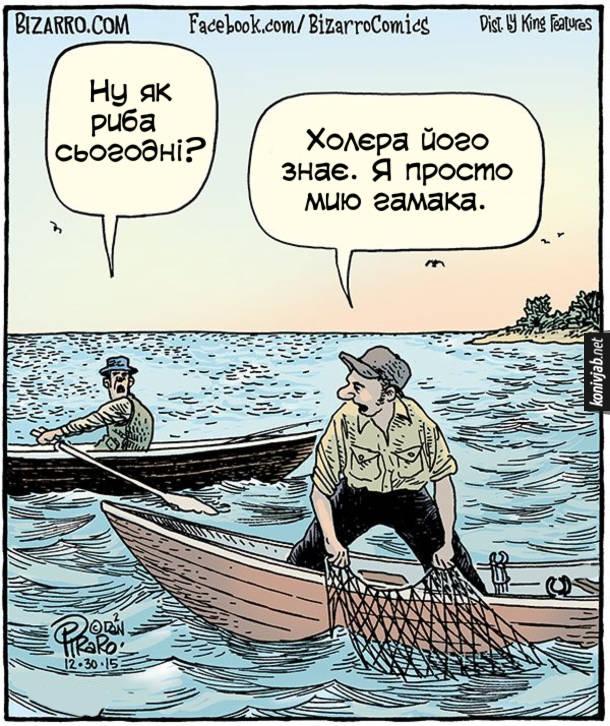 Смішний малюнок про рибалок. - Ну як риба сьогодні? - Холєра його знає. Я просто мию гамака.