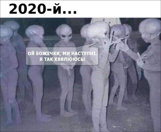 Мем 2020. Іншопланетяни: Ой божечки, ми наступні. Я так хвилююсь!
