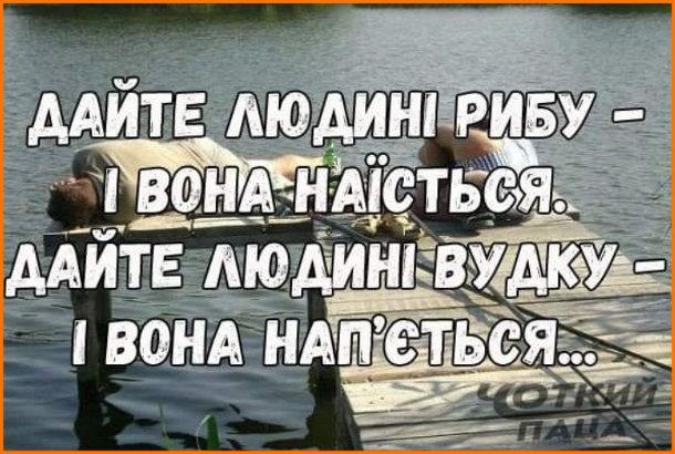Прикол Мудрість про рибу. Дайте людині рибу - і вона наїсться. Дайте людині вудку - і вона нап'ється...