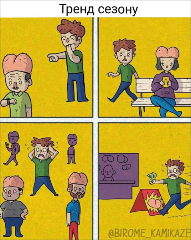 Смішний комікс Тренд.сезону. хлопець побачив як в чоловіка дупа на голові і розсміявся. Потім побачив дупу на голові дівчини - здивувався. А коли побачив що у всіх на головах дупи, побіг купувати те саме