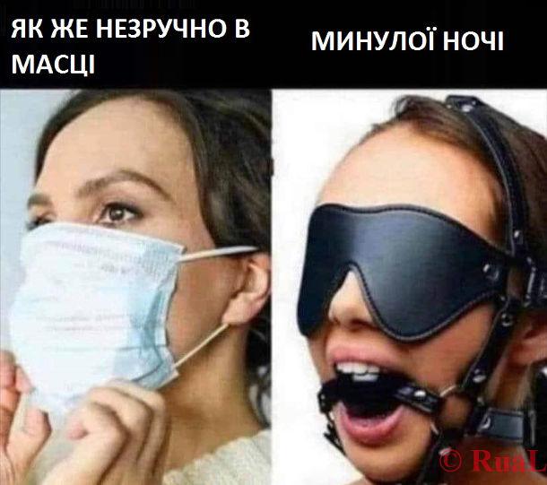 Прикол Дівчина в масці. Дівчина: - Яке же незручно в масці. Вночі дівчина вдягає садомазо-маску