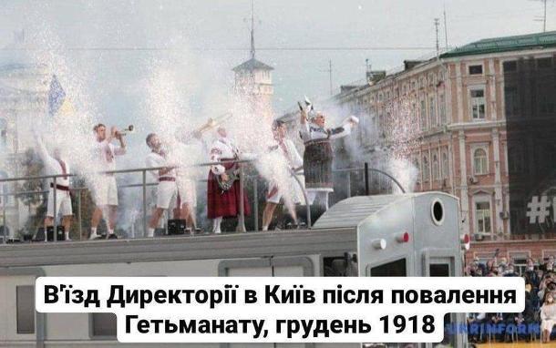 Мем Святкування Дня Незалежності від Зеленського і Ко. В'їзд Директорії в Київ після повалення Гетьманату, грудень 1918