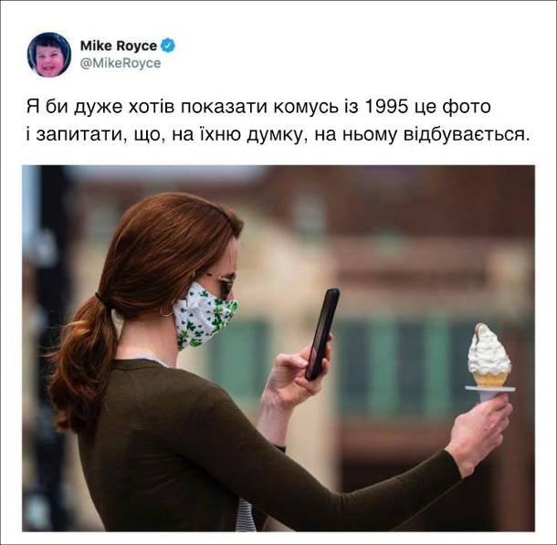 Мем Дівчина фотографує морозиво. Я би дуже хотів показати комусь із 1995 це фото і запитати, що, на їхню думку, на ньому відбувається.