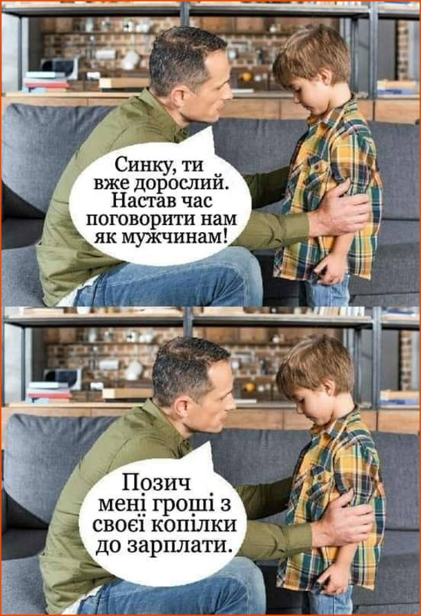 Мем Доросла розмова з сином. - Синку, ти вже дорослий. Настав час поговорити нам як мужчинам! Позич мені гроші з своєї копілки до зарплати.