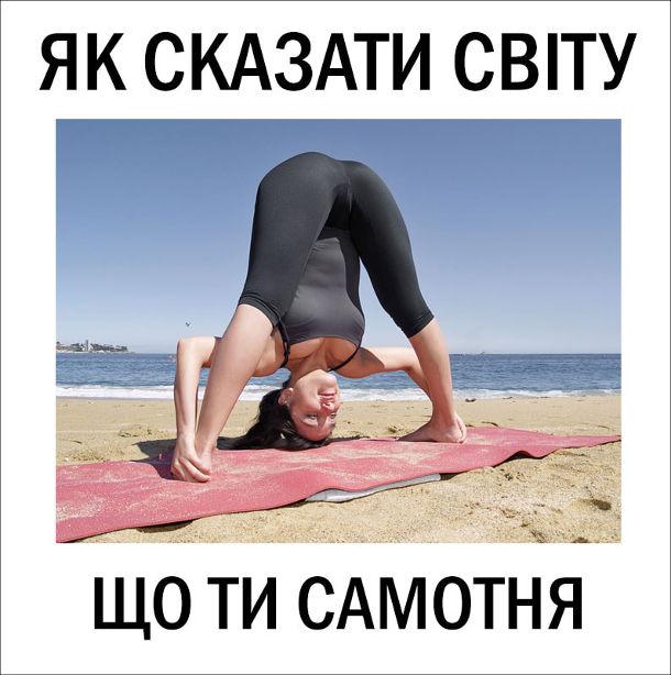 Прикол поза йоги. Як сказати світу, що ти самотня