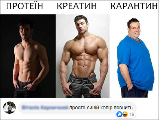 Мем про чоловічу фігуру. Протеїн (фото накачаного чоловіка), креатин (ще більш накачаний чоловік), карантин (гладкий чолов1яга в синій футболці). Коментар: Просто синій повнить