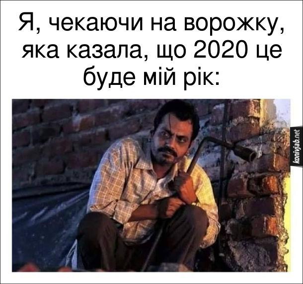 Мем про ворожку. Я, чекаючи на ворожку, яка казала, що 2020 це буде мій рік