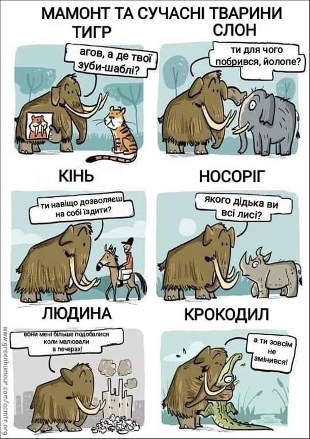 """Смішний комікс про мамонта. Мамонт та сучасні тварини. До тигра: """"Агов, де твої зуби-шаблі?"""". До слон: """"Ти для чого побрився, йолопе?"""". До коня: """"Ти навіщо дозволяєш на собі їздити?"""". До носорога: """"Якого дідька ви всі лисі?"""". До людей: """"Вони мені більше подобалися, коли малювали в печерах!"""". Побачив крокодила і обійняв: """"А ти зовсім не змінився!"""""""