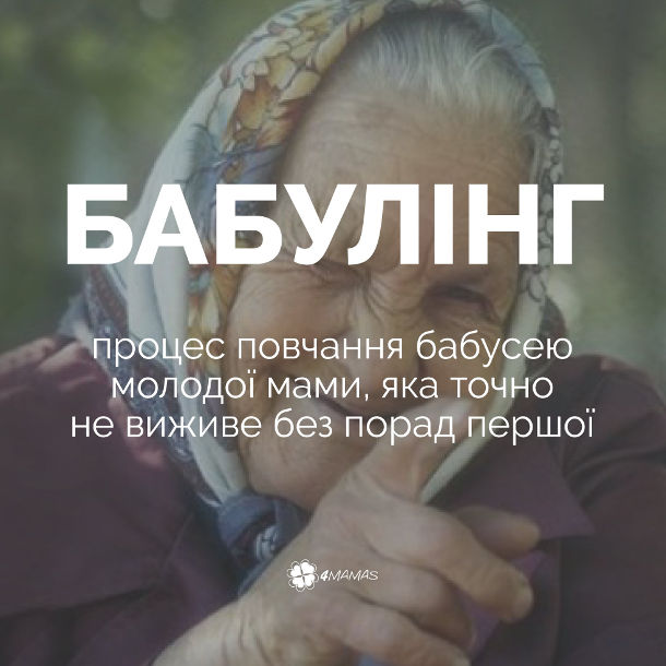 Анекдот Бабусині поради. Бабулінг - процес повчання бабусею молодої мами, яка точно не виживе без порад першої