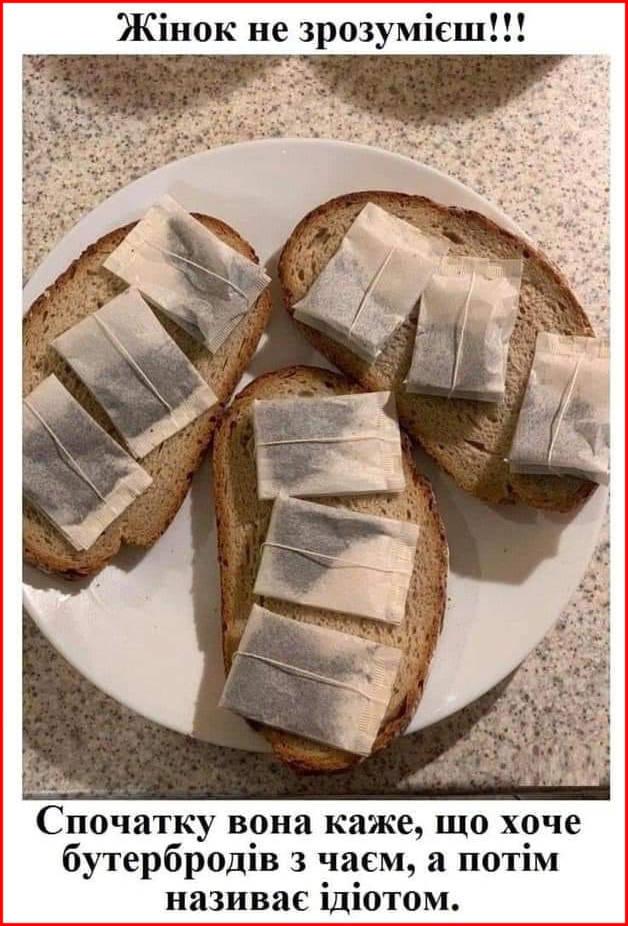 Прикольний бутерброд. Жінок не зрозумієш!!! Спочатку вона каже, що хоче бутербродів з чаєм, а потім називає ідіотом. Бутерброд з пакетиками чаю.