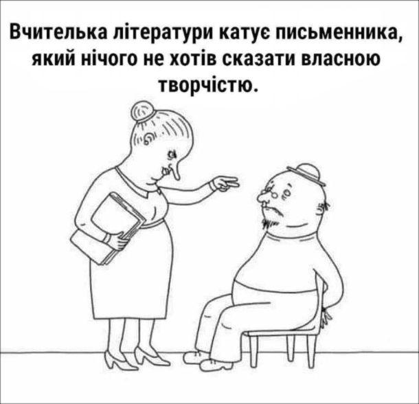 Смішний малюнок про вчительку і письменника. Вчителька літератури катує письменника, який нічого не хотів сказати власною творчістю.