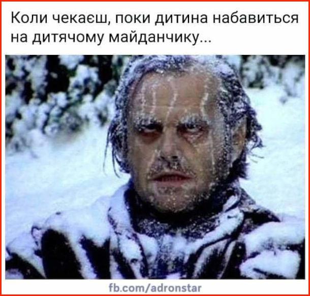 Мем Дитина бавиться на морозі. Коли чекаєш, поки дитина набавиться на дитячому майданчику...