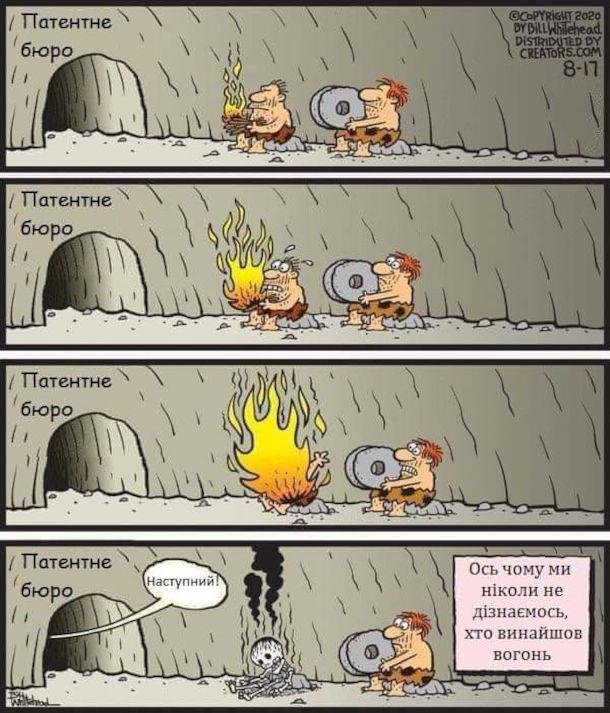 """Смішний комікс Хто винайшов вогонь. Первісні часи. Перед патентним бюро сидять винахідники вогню і колеса, тримаючи свої винаходи в руках. Доки винахідник вогню дочекався своєї черги ( з печери вигукнули """"Наступний!""""), він згорів. Ось чому ми ніколи не дізнаємось, хто винайшов вогонь."""