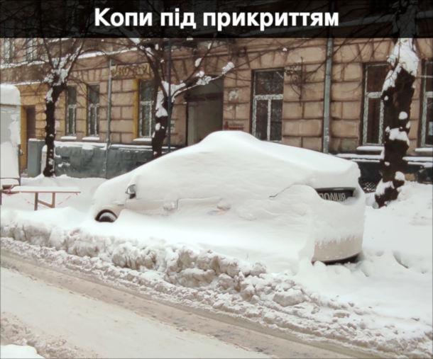 Смішна картинка Поліцейську машину засипало снігом. Копи під прикриттям.