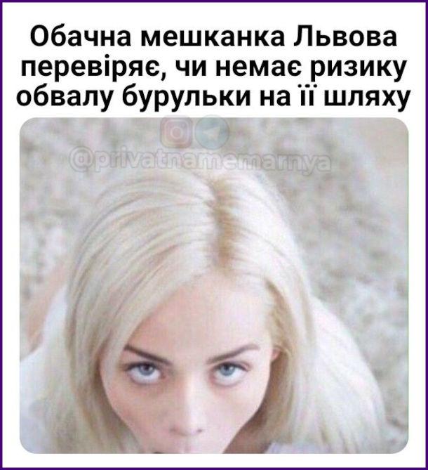 Мем про падіння бурульок. Обачна мешканка Львова перевіряє, чи немає ризику обвалу бурульки на її шляху