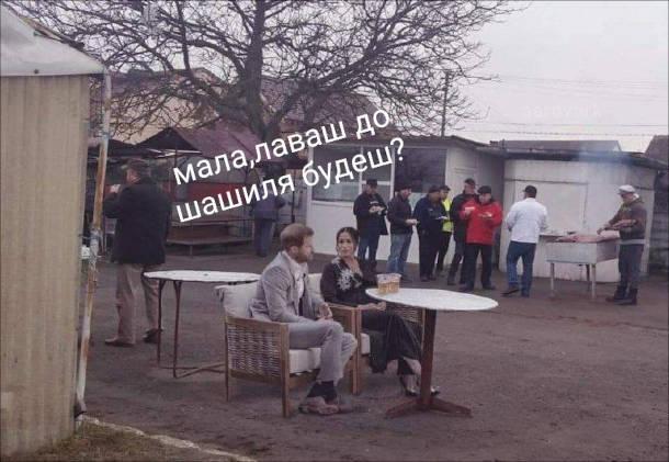 Прикол Принц Гаррі і Меган Маркл сидять за столиком в генделику. Гаррі: - Мала, лаваш до шашиля будеш?