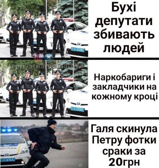 Мем про поліцію. Бухі депутати збивають людей - поліція бездіяльна. Наркобариги і закладчики на кожному кроці - поліція бездіяльна. Галя скинула Петру фотки сраки за 20 грн.