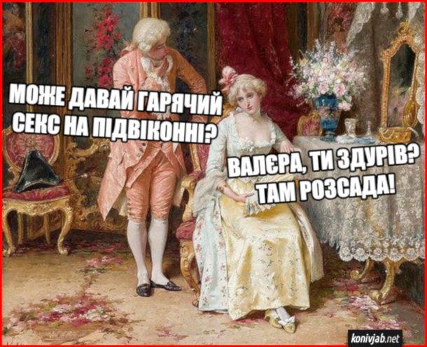 """Мем про розсаду. Він: - Може давай гарячий секс на підвіконні? Вона: - Валєра, ти дурів? Там розсада! (Картина Натале Аттанасіо """"Залицяльник"""", 1895 р.)"""